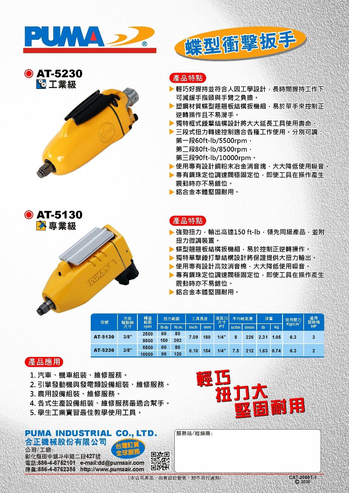 PUMA AT-5230 & AT-5130 蝶型衝擊扳手